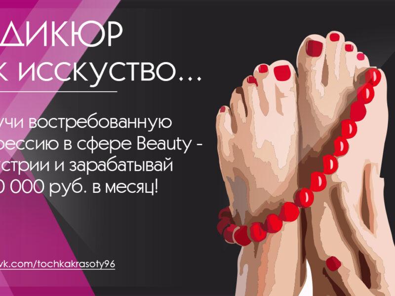 "Курс ""Аппаратный Педикюр"" от салона ""Точка красоты"""
