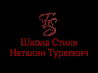 Курс «Онлайн курс стилистов-имиджмейкеров» Школы Стиля Наталии Туркенич