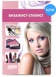 "Курс ""Визажист-стилист"" от ЕШКО"
